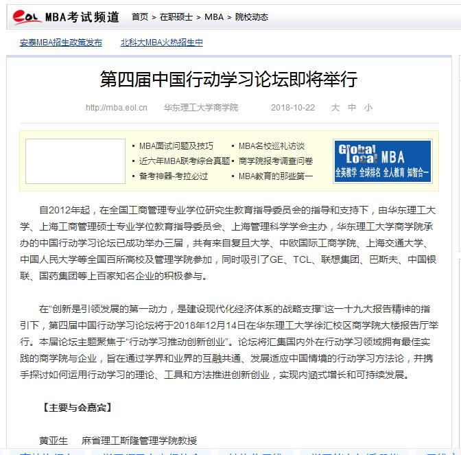 中国教育在线10.22.png