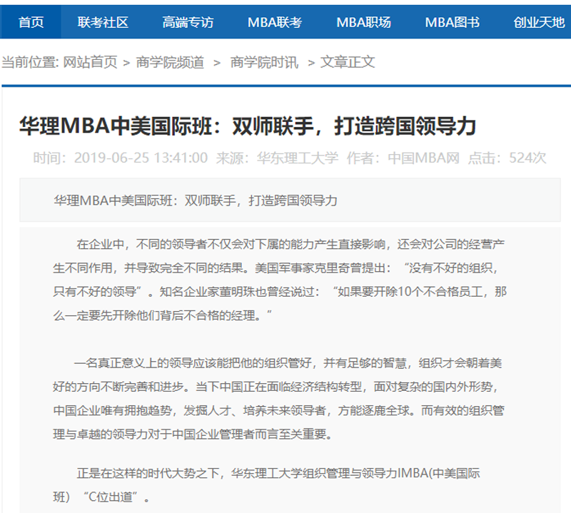 中国MBA网.png