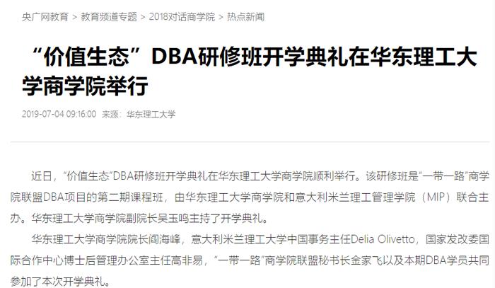 央广网 DBA.png