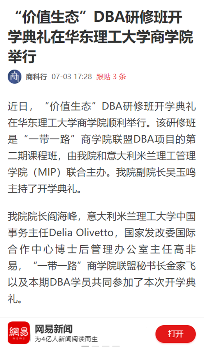 网易DBA.png