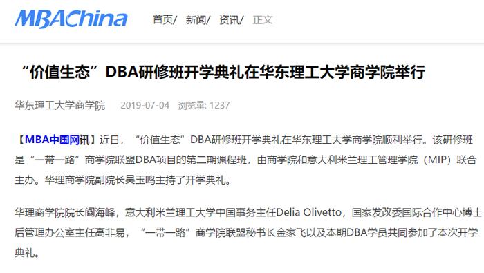 MBA中国网DBA.png