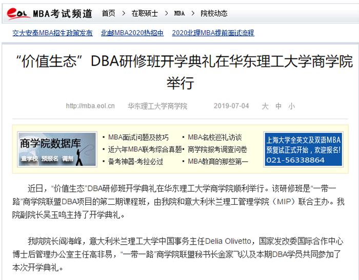 中国教育网DBA.png