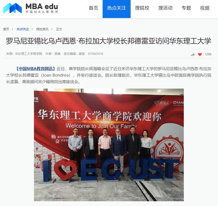 中国MBA教育网 罗马尼亚.png