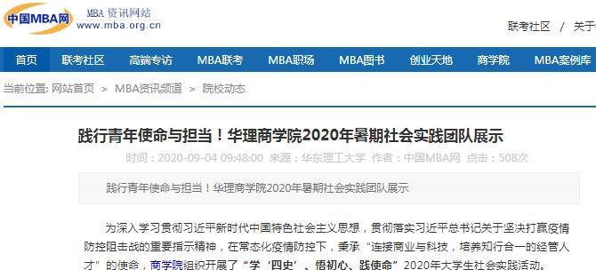 中国MBA网.jpg