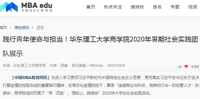 中国MBA教育网.jpg