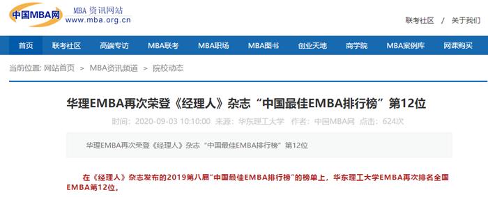 中国MBA汪.png